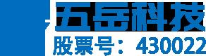 北京五岳鑫信息技术股份有限公司 Logo